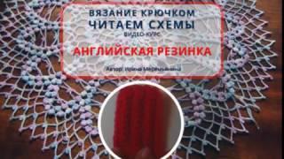 Вязание крючком  Читаем схемы  Английская резинка  Для начинающих