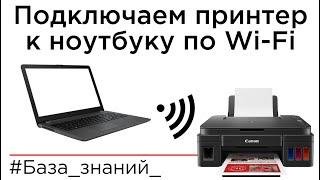 Підключення Canon Pixma G3410, G3411, G3415 по Wi-Fi до комп'ютера