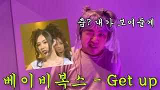 베이비복스 'Get up' 곽새로이 풀커버 (Baby V.O.X 'Get up' full ver.)