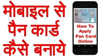 How To Apply Pan Card Online In Mobile Phone