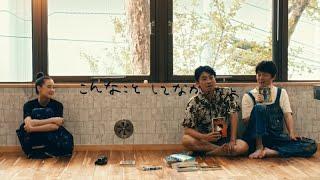 第9回 新井浩文と山本浩司の『行け!稲中卓球部』エンディングテーマ 『...