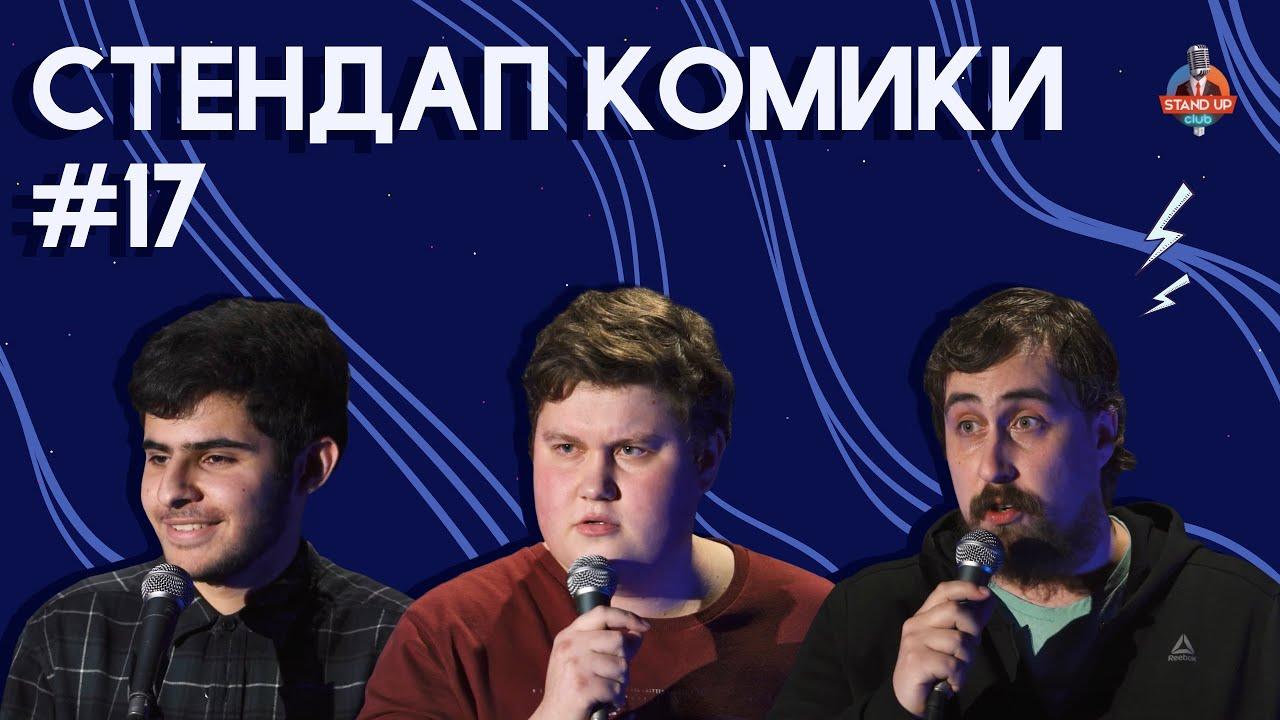 Стендап Комики. 17 выпуск - Ара Акопян, Алексей Соловьев и Николай Андреев
