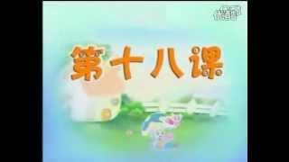 урок китайского языка 18