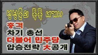 차기 총선 더불어민주당 압승전략 대공개[성상훈의 톡톡세계사 39]