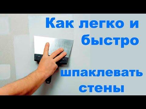 Как легко и быстро шпаклевать стены - LifeHack!