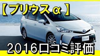 トヨタ プリウスα 評価と燃費報告2016 星名美津紀 動画 14