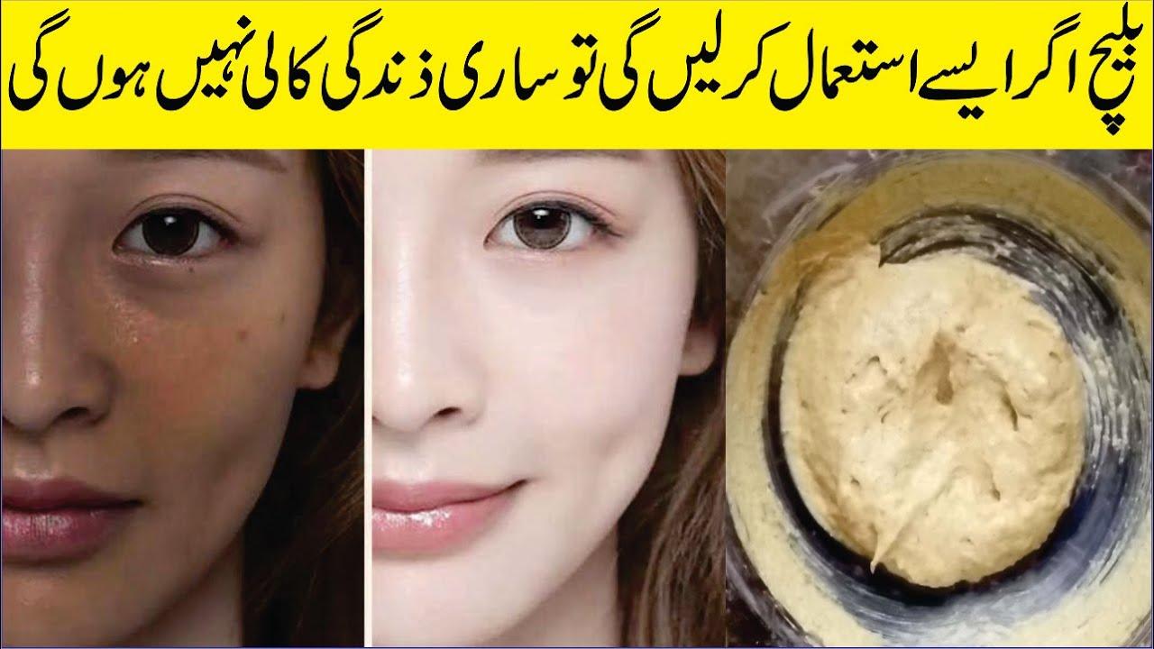 Skin Bleaching Trending Video Without Makeup: Beauty Tips In Urdu: Skincare Tips