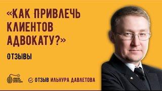 Как привлечь клиентов адвокату? Опыт адвоката по уголовным делам Ильнура Давлетова(, 2014-04-14T05:53:37.000Z)