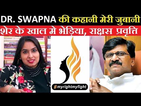 मेरी आवाज़ मे सुनिए Dr. Swapna Patkar's Letter to the Prime Minister Modi,