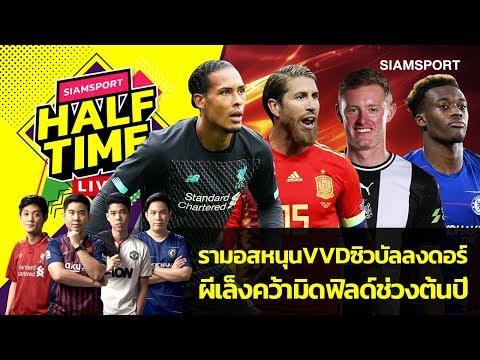 รามอสเชียร์ฟานไดค์ซิวบัลลงดอร์-ผีเล็งเสริมมิดฟิลด์ใหม่ | Siamsport Halftime 12.09.62