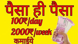 Earn money online by mobile new earning apps best of best like Paytm || Gaming Life Earn