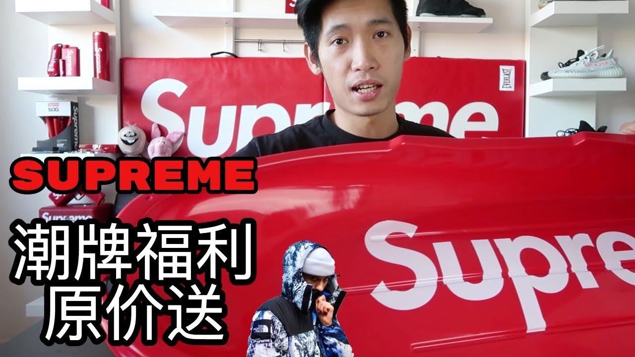 [美國潮流生活]年底福利來啦!給大家送上紐約潮流品牌Supreme原價購買資格!快來搶購! - YouTube
