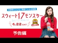 映画『スウィート17モンスター』予告編