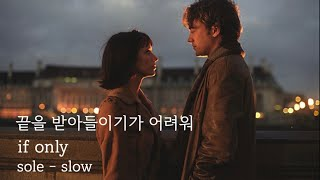 [  ] 끝을 받아들이기가 어려워.. | 영화 이프온리…
