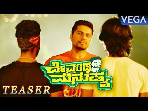 Devrantha Manushya Kannada Movie Teaser ||...