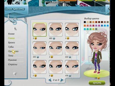 Стильные образы в аватарии