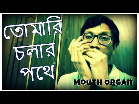 Tomari Chalar Pathe ★ তোমারি চলার পথে ★ Mouth Organ ★ Arindam Sen