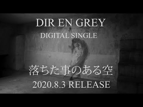 DIR EN GREY - NEW DIGITAL SINGLE『落ちた事のある空』(Promotion Edit Ver.) (CLIP)