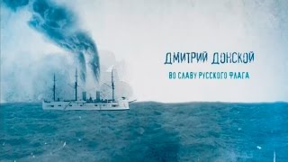 Научно-популярный фильм «Дмитрий Донской». Во славу Русского флага!» 39 минут