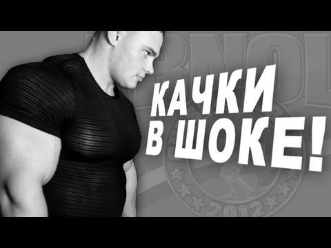 Российские бодибилдеры в шоке