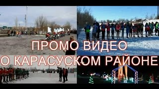 Промо-ролик Карасуский район / Promo clip Karasu region