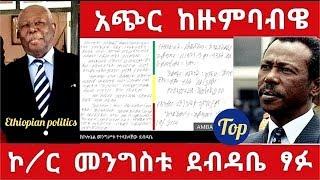 Ethiopia - ኮ/ር መንግስቱ ከዙምባብዌ አጭር ጥልቀት ያላት ደብዳቤ ፃፉ አቤት የሀገር ፍቅር ዋው