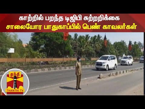 காற்றில் பறந்த டிஜிபி சுற்றறிக்கை : சாலையோர பாதுகாப்பில் பெண் காவலர்கள் | Women Police