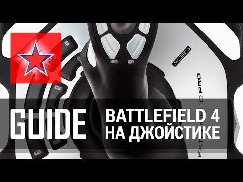 Джойстик + Вертолет в Battlefield 4 - YouTube