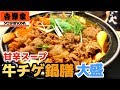 【吉野家】甘辛スープの「牛チゲ鍋膳」大盛 の動画、YouTube動画。