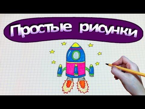 видео: Простые рисунки #319 Ракета ( к дню космонавтики - 12 апреля)