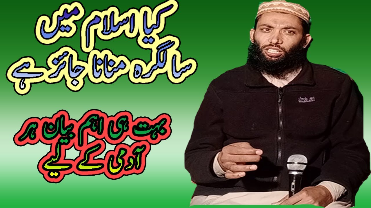 How To Teach Is it permissible to celebrate birthday in Islam? Khalis Deen Official very nice