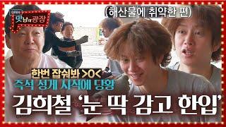 '해산물 취약' 김희철, 어머니들 사랑 듬뿍 성게 폭풍…