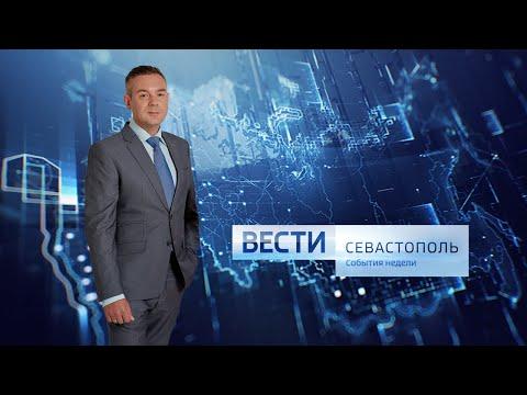 Вести Севастополь. События недели 22.03.2020