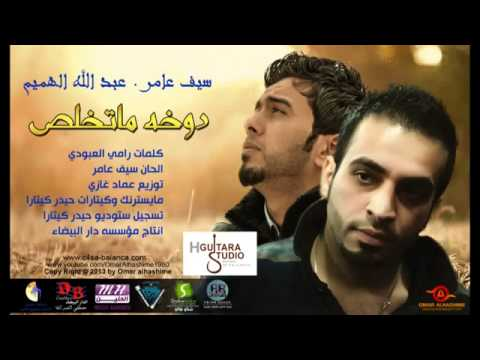 hqdefault - Saif Amer & Abdullah Alhameem | 2013 |  سيف عامر و عبدالله الهميم - هاي الدوخه ماتخلص