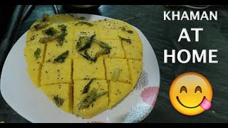 HOW TO MAKE KHAMAN AT HOME | CHAPPANBHOG