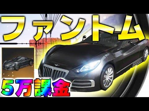 """【荒野行動】最新アプデで追加された新車""""ファントム""""狙って5万課金した結果、精神崩壊する男"""