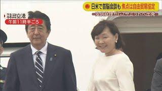 安倍総理、仏G7へ 日米首脳での貿易協議に意欲(19/08/23)