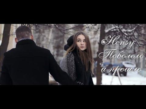 ♫ Hensy - Поболело и прошло ♫ || Красивый клип про любовь