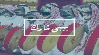 بيبي شارك سعودي - Saudi Baby Shark