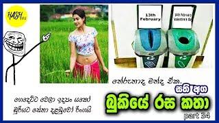 Bukiye Rasa Katha (Part-34) | Best Sinhala FB Memes | FB Post Sri Lanka