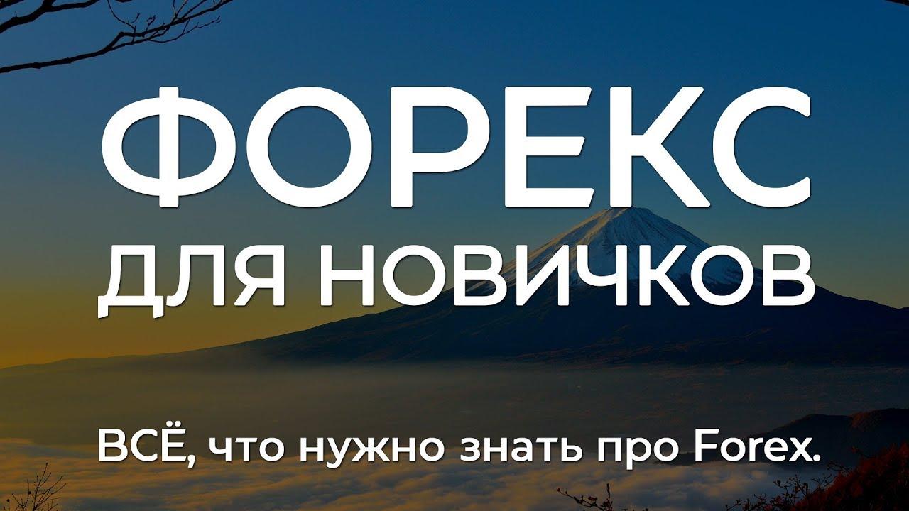 Все что нужно знать о форексе форекс торговля с рублей