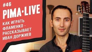 Как играть Фламенко - показывает Иван Доржиев