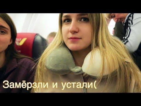 VLOG Летим в ДОМИНИКАНУ ✈️ УЖАСНЫЙ ПЕРЕЛЁТ😥