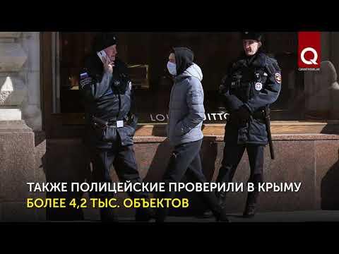 Коронавирус в Крыму: нарушения карантина, новые запреты, тест за 1,9 тыс. руб.