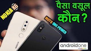Motorola One Power vs Nokia X6 (6.1 Plus) पैसा वसूल कौन?
