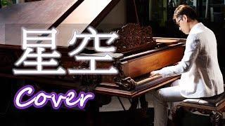 星空 starry sky  ( 五月天 Mayday ) 鋼琴 Jason Piano thumbnail