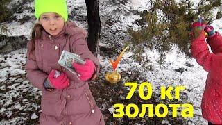 Нашли: золото, деньги, сигареты, а деда мороза найти не смогли! 70 кг золота на новый год