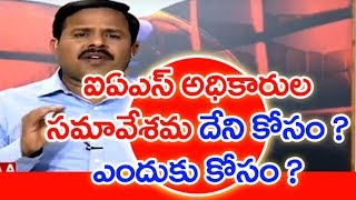 What Is The Reason Behind IAS Officers Meeting In AP | #SuperPrimeTime