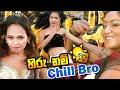 හිරු නම් Chill bro | Hiru 22nd Anniversary Celebration