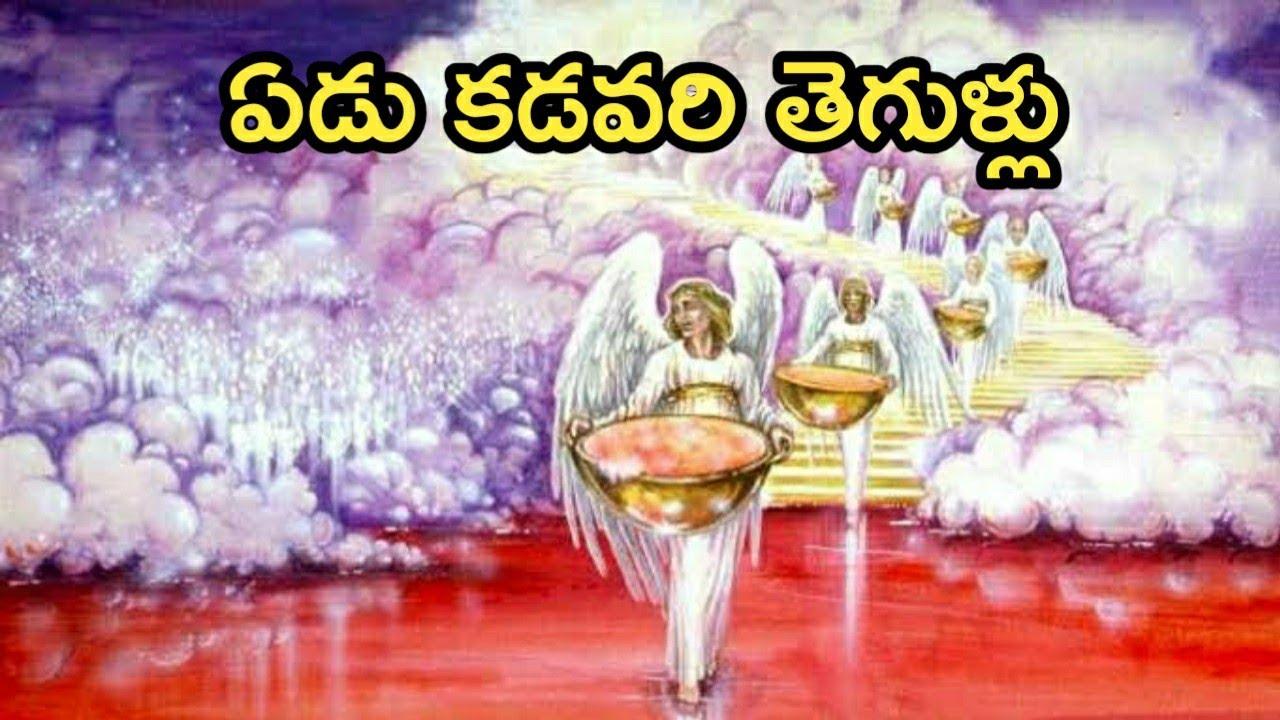 Telugu Bible Stories-ఏడు కడవరితెగుళ్లు